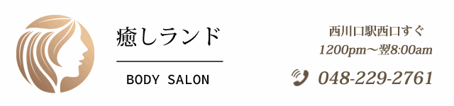 川口マッサージ&アカスリ洗体「癒しランド」スマホ用ヘッダー